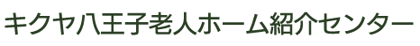 キクヤ八王子老人ホーム紹介センター
